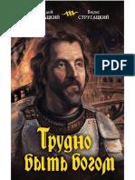 Strugackie a Trudno Byit BogomIII.a6