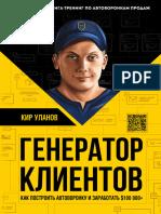 Кир Уланов - Генератор клиентов