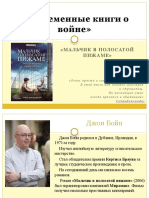 современные книги о войне