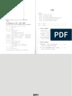 無稽的樂趣-趙順良 (with copyright page)