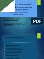 _ASEU_TEACHERFILE_WEB_4357545653100226539.pptx_1608218906