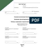 Таблица соединений и подключений (типовая)