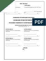 Регламент резервного копирования (типовой)