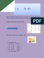 Uchebnik_po_kitajskomu_yazyku_dlya_detej_ot_7_do_10_let