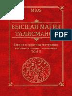 Pirogov Ma Mios Vysshaya Magiya Talismanov Tom 2 Teoriya i p