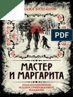 Булгаков Михаил - Мастер и Маргарита (Подарочные Издания. Иллюстрированная Классика) - 2016