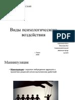 Prezentatsia_-_VPV