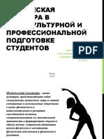 Физическая культура в общекультурной и профессиональной подготовке студентов