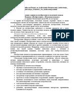 Памятка. Оформление патента на изобретение или полезную модель (копия 1)