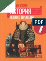 Yudovskaya a Ya Vseobschaya Istoria Istoria Novogo Vremeni 7 Klass Pod Red Iskenderova a a - m Prosveschenie 2019