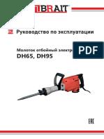 Инструкция DH65 DH95