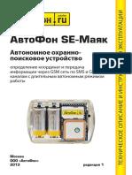 AutofonSE Manual