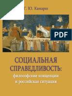 Григорий Канарш. Социальная справедливость
