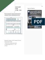 Перечень предохранителей грузовых автомобилей Mercedes-Benz Ахоr 940 - 954 » Схемы предохранителей, электросхемы автомобилей