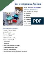 Bychok Jarik i Korovka Arisha 1605549836 1