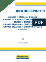 87494059B1-Linked pdf