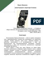 Бажанов Борис. Воспоминания бывшего секретаря Сталина