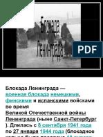 Блокада Ленинграда4