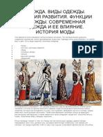 istoria_odezhdy