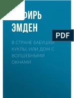 Yemden_Ye_Zolotoenasledi_V_Strane_Babushki_Kuklyi_.a6