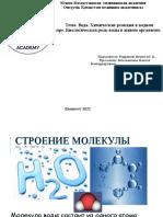 4 Тема Рудаков Алексей СТОА-05-2020
