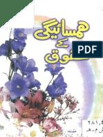 Hamsaigi K  Hoqooq