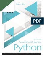 Легкий способ выучить Python 3  (2)