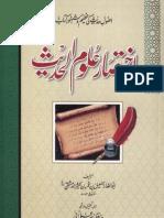 Ikhtisar Aloomulhadees