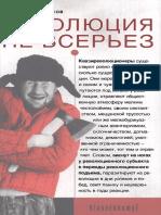 Alexander Tarasov - Revolyutsia Ne Vseryez