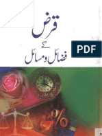 Qaraz K Fazail o Masail