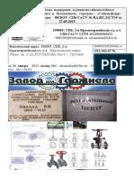 ZAKLYUCHENIE VIVODI Rekomendatsii Priminenii Produktsii Seismichnostokikh Armatura Promishlennayu Truboprovodnaya 209 Str