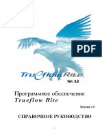 TF Rite Manual Rus