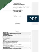 АТР 313.ТС-014.000 Типовые Решения Прокладки Труб-в