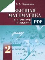 Черненко В.Д. Высшая математика в примерах и задачах Том 2 2006