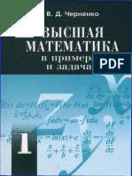 Черненко В.Д. Высшая математика в примерах и задачах Том 1 2011