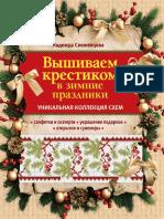 Svezhentseva_N_-_Vyshivaem_krestikom_v_zimnie_prazdniki_-_2013