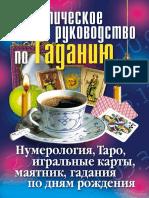 Зайцева И В Составитель Практическое Руководство По Гаданию 2008