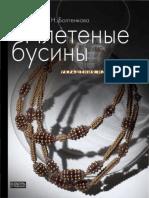 Boltenkova_O_N_Pletenye_businy_Ukrashenia_iz_bisera