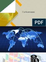 54. Глобализация в конце 20 - начале 21 века