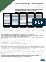 GSM-module-Altox-WBUS-4-settings-browser