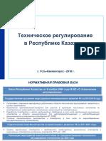 1.1 Техническое Регулирование Слайд
