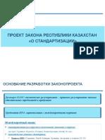Презентация_стандартизация1 (4)