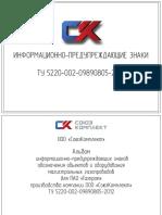 Альбом ИПЗ0 Газпром