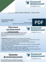 pedagogika_4_prakt (2)