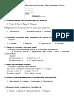 Обществознание 6 Класс(Итоговый Тест За i и II Четверть).
