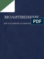 molitvenik_catholic (1) - 2021-02-14T095313.920