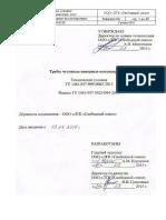 tu_037_truby_chugunnye_nap_vysokoprochnye_2015.