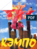 КэмПо, 33 (1997-01)
