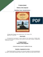 Стефан Цвейг - Побег в бессмертие - 2010
