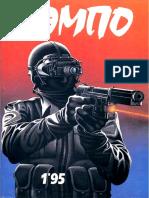 КэмПо, 23 (1995-01)